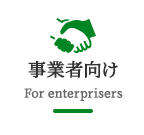 事業者向け For enterprisers